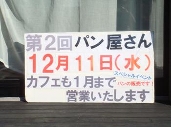 シャモパン20131130.jpg
